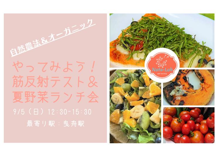 お野菜ランチ会